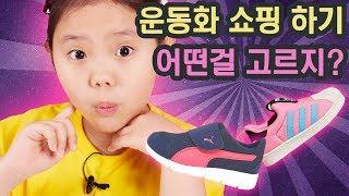운동화 쇼핑 하기 어떤 신발을 골라야 하지? ABC M…