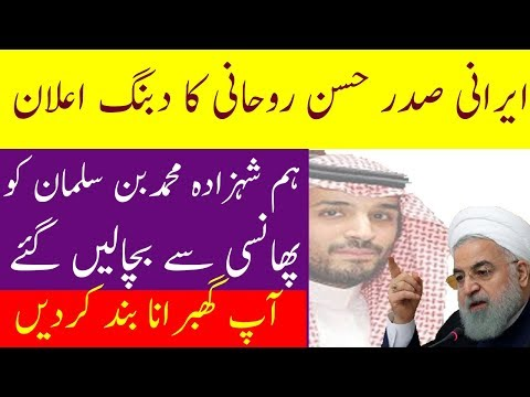 Iran Support For Prince Mohammad Bin Salman | Hassnat Tv
