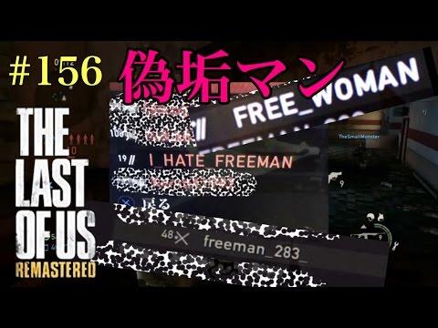 実況!! ラストオブアス マルチプレイ 『偽垢マン』 フリーマン #156 The Last of Us® Remastered