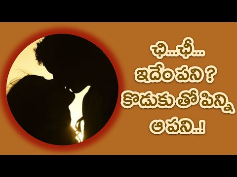 Illegal Affair of a Boy with His Pinni and The End Result ? -  Oneindia Telugu thumbnail