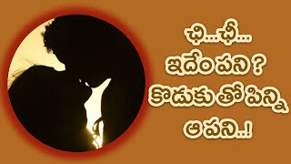 Illegal Affair of a Boy with His Pinni and The End Result ? -  Oneindia Telugu