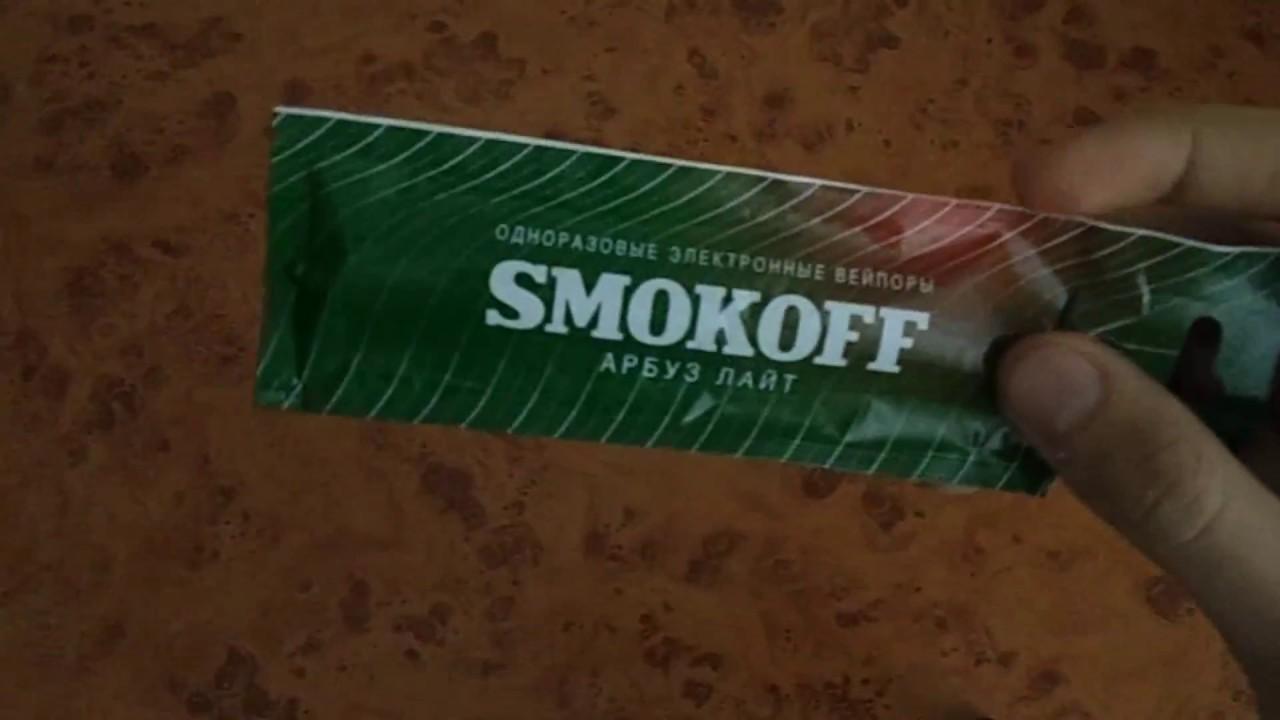Smokoff одноразовая электронная сигарета торговля купить сигарет