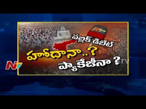 Public Debate: Does AP Need Special Status or Special Package..? || Kurnool || NTV