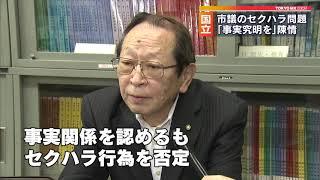 YouTube動画:「市議のセクハラ究明を」陳情採択される 東京・国立市議会