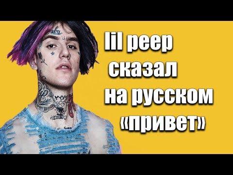 lil peep 'сказал привет на русском' - Популярные видеоролики!