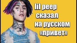 lil peep 'сказал привет на русском'