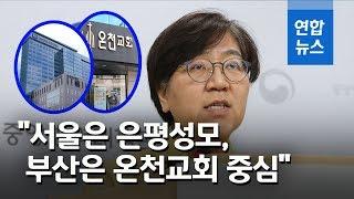 """방역당국 """"서울은 은평성모병원, 부산은 온천교회 중심 …"""