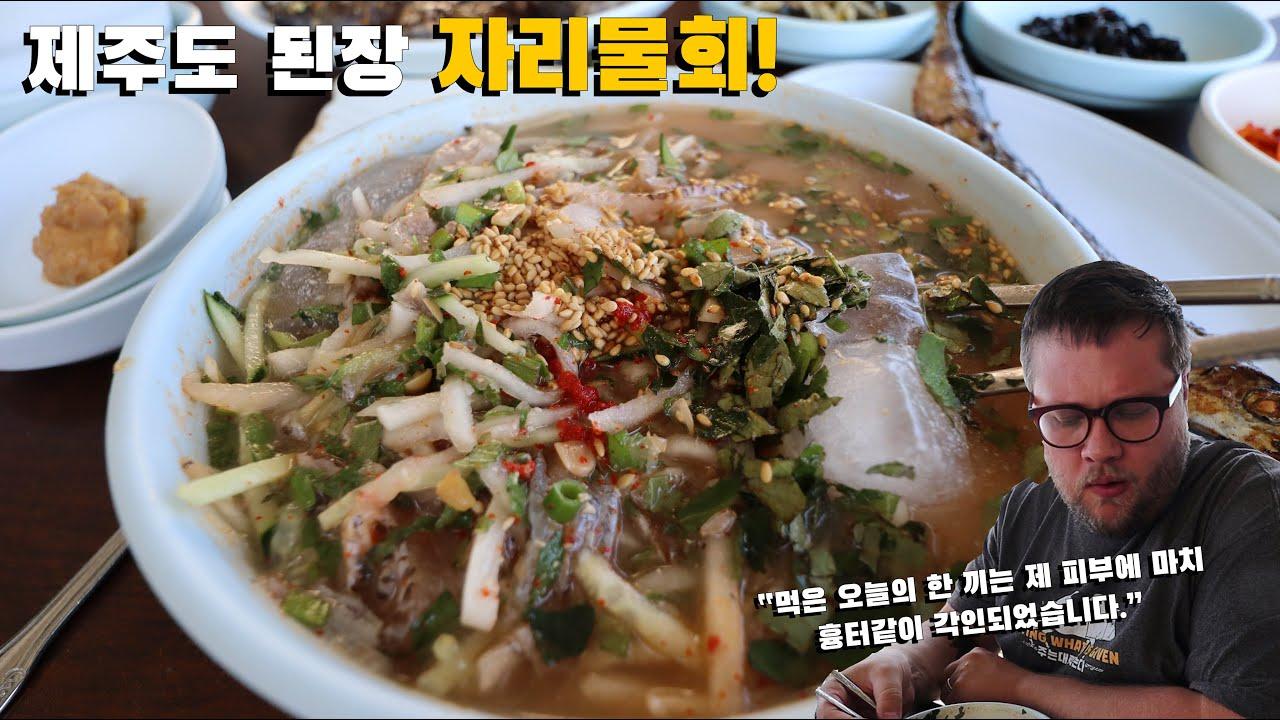 제주도 전통 된장 자리물회 먹방! 재주 맛집 여행 Feat. 자리구이! 된장 물회 외국인 반응! Traditional Jeju Island Raw Fish Soup!