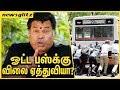 ஓட ட பஸ க க வ ல ஏத த வ ய Mayilsamy Speech About TN Goverment Bus Fare HIKE mp3