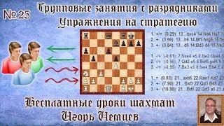 Бесплатные уроки шахмат № 25. Упражнения на стратегию. Игорь Немцев. Обучение шахматам