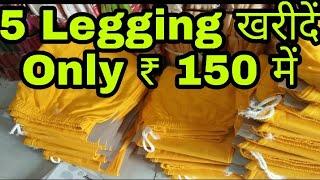 Legging @30 direct from factory // डायरेक्ट फैक्ट्री से खरीदें Legging और कमाए 4 गुना मुनाफा