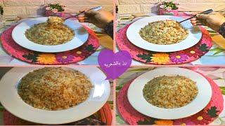 طريقه عمل الرز بالشعيرية المفلفل |بطريقة سهله وبسيطة