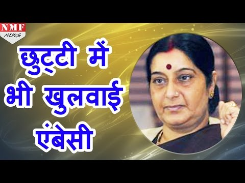 जानें ऐसा क्या हुआ कि Muharram के दिन Sushma Swaraj ने खुलवाई Indian embassy