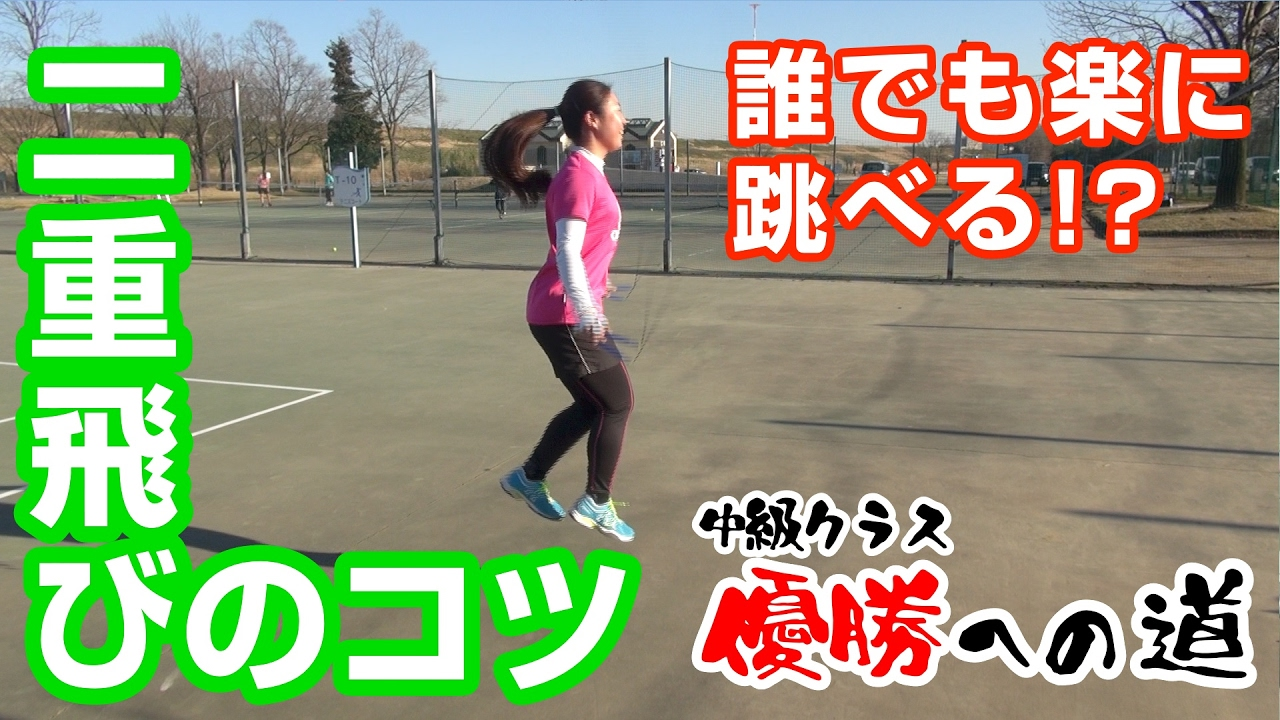 二重跳びのコツ - YouTube