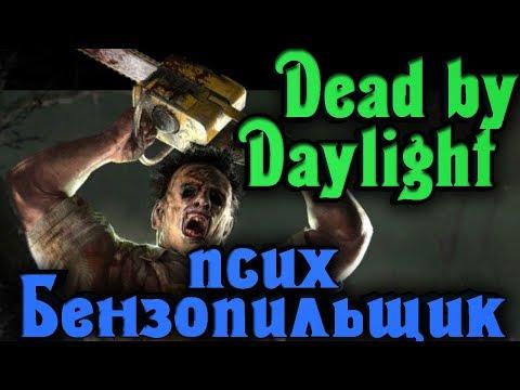 Ужас от игры и школа маньяков - Dead by Daylight (мансы)