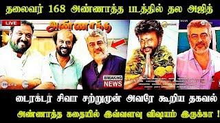 Annaththe Rajini Movie Ajithkumar - 27-02-2020 Tamil Cinema News
