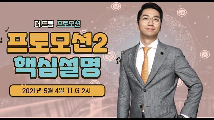 2021 05 04 프로모션 CR 박보성