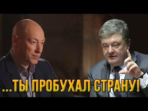 Дмитрий Гордон о