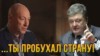 """Дмитрий Гордон о Порошенко:"""" Он просто жлоб, а люди для него рабы """"."""