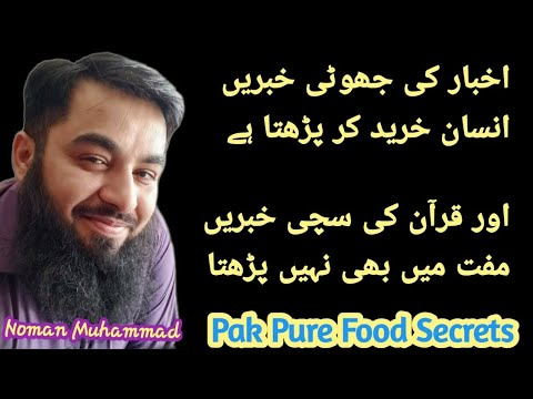 Noman Muhammad || Pak Pure Food Secrets