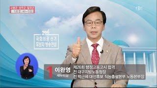 2016 국회의원 선거 후보자 방송연설 새누리당 이완영 후보편