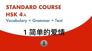HSK4 Standard Course  Lesson1 Text1 || HSK标准教程4上 第一课 简单的爱情 课文1 || 汉语在线课堂 || 不仅……而且……