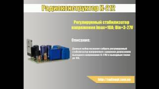 видео Регулируемый стабилизатор напряжения 3 27в 20а схема -