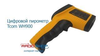 Цифровой пирометр Tcom WH900