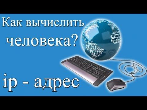 Что такое Ip адрес компьютера и как вычислить человека в интернете?