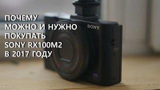 Почему в 2017 году можно и нужно покупать компактный фотоаппарат SonyRX100m2