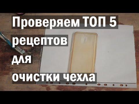 Вопрос: Как почистить силиконовый чехол для мобильного телефона?