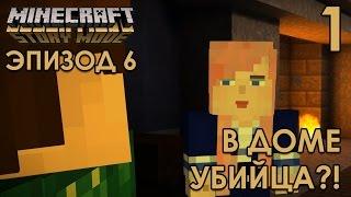 Прохождение Minecraft Story Mode Эпизод 6 Портал в неизвестность на русском (ОЗВУЧКА) #1