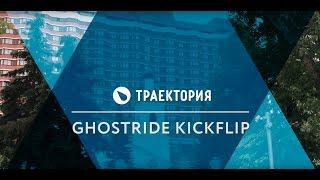 Как делать ghostride kickflip на лонгборде. Видео урок.