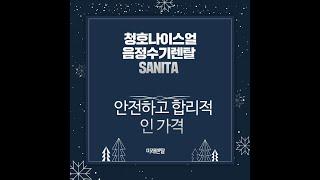 청호나이스얼음정수기렌탈 SANITA (TITAN)은 미…
