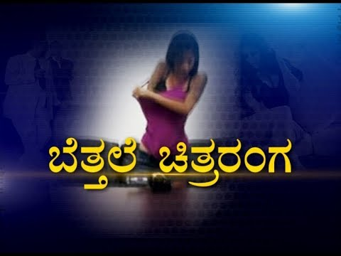 Shocking Suvarna Report   Sexual Favors for Chance in  Kannada Film   Casting Couch   Part 1 thumbnail