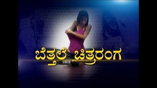 Shocking Suvarna Report | Sexual Favors for Chance in  Kannada Film | Casting Couch | Part 1