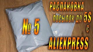 Распаковка Посылок с AliExpress /Алиэкспресс N5 /Товары с ALIEXPRESS до 5 баксов