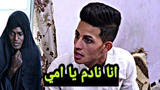 فلم / انا نادم يا امي شوفو شصار... #يوميات_سلوم