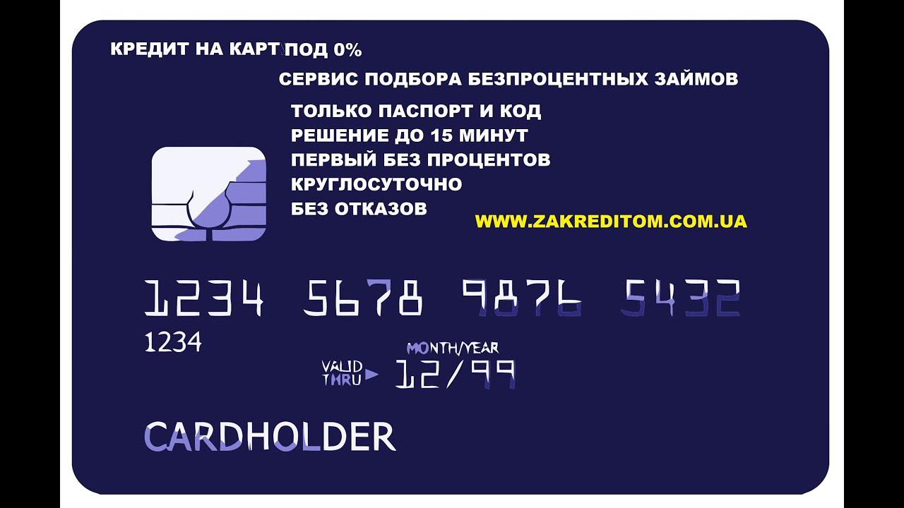 кредит онлайн курск на карту