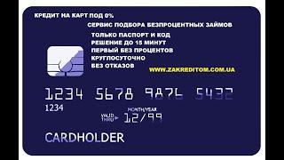 Кредиты под 0% без отказов на карту онлайн — Беcпроцентный быстрый займ   Украина