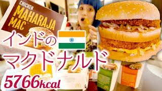 【 大食い 】5766kcal!〇〇が無い!揚げチーズ! インドのマクドナルドが全然違った!辛いの?ベジタリアン?ナン?【ロシアン佐藤】【RussianSato】