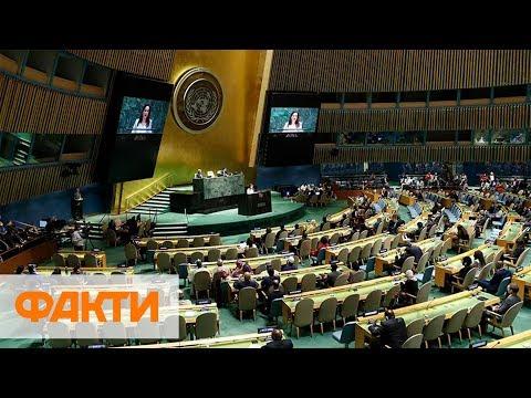 Генассамблея ООН: выступление