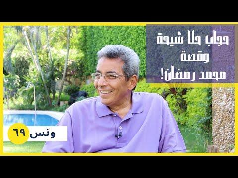 ونس| محمود سعد: حجاب حلا شية وقصة محمد رمضان.. عارف اني هاتشتم! (٦٩