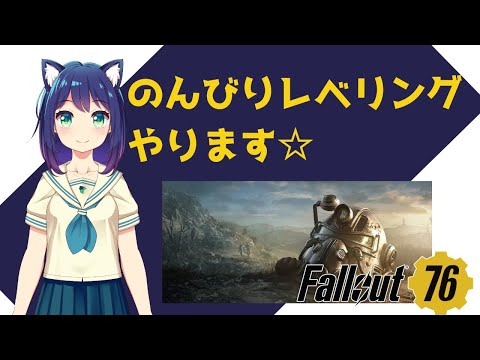 【Fallout 76】レベル上げしながらのんびり遊びます【Vtuber】