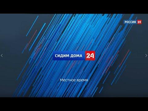 'Вести Омск', Россия 24, эфир от 31 марта 2020 года