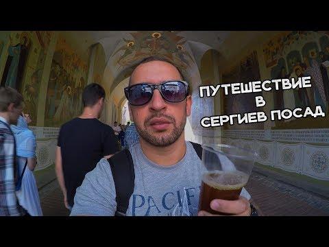 Сергиев Посад достопримечательности,куда пойти?!.Троице-Сергиева лавра.Жутчайшая гостиница.