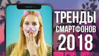 Тренды смартфонов 2018