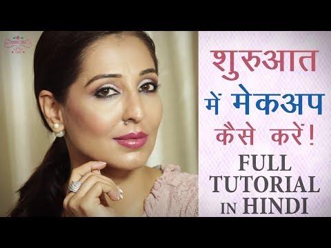 Makeup Tutorial For Beginners | Daily Makeup Tutorial In Hindi | Indian Makeup | Chandni Singh