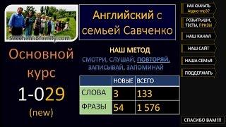 Английский язык /1-029/ Английский с семьей Савченко / английский язык бесплатно