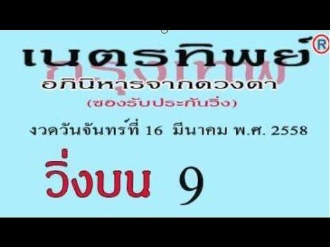 เลขเด็ดงวดนี้ หวยซองเนตรทิพย์ 16/03/58